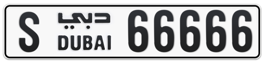 S 66666 - Plate numbers for sale in Dubai