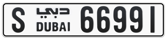 S 66991 - Plate numbers for sale in Dubai