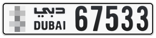 * 67533 - Plate numbers for sale in Dubai