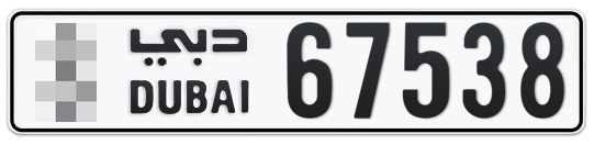 * 67538 - Plate numbers for sale in Dubai