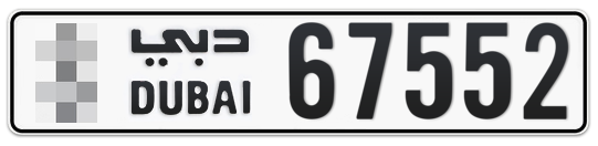 * 67552 - Plate numbers for sale in Dubai