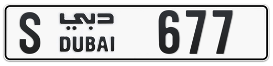 S 677 - Plate numbers for sale in Dubai