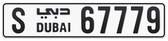 S 67779 - Plate numbers for sale in Dubai