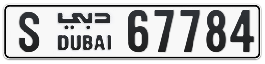 S 67784 - Plate numbers for sale in Dubai