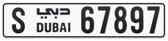 S 67897 - Plate numbers for sale in Dubai