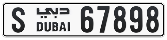 S 67898 - Plate numbers for sale in Dubai