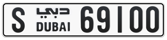 S 69100 - Plate numbers for sale in Dubai