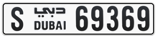 S 69369 - Plate numbers for sale in Dubai
