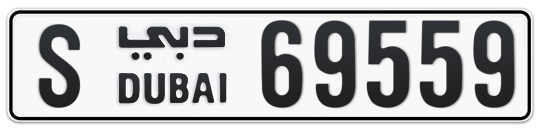 S 69559 - Plate numbers for sale in Dubai