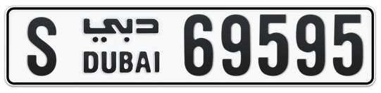 S 69595 - Plate numbers for sale in Dubai