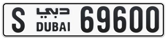 S 69600 - Plate numbers for sale in Dubai
