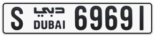 S 69691 - Plate numbers for sale in Dubai