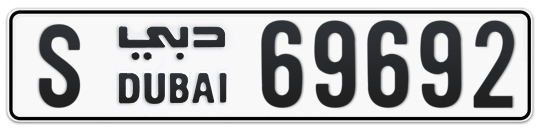 S 69692 - Plate numbers for sale in Dubai