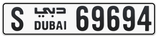 S 69694 - Plate numbers for sale in Dubai