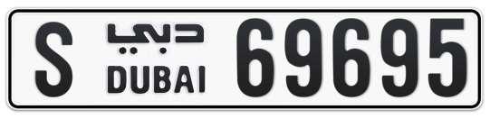 S 69695 - Plate numbers for sale in Dubai