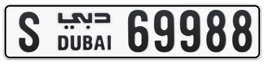 S 69988 - Plate numbers for sale in Dubai
