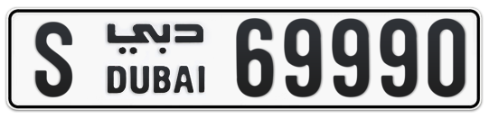 S 69990 - Plate numbers for sale in Dubai