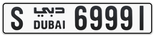 S 69991 - Plate numbers for sale in Dubai