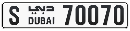 S 70070 - Plate numbers for sale in Dubai