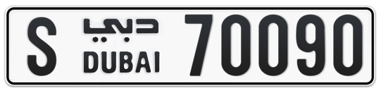 S 70090 - Plate numbers for sale in Dubai