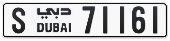 S 71161 - Plate numbers for sale in Dubai