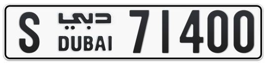 S 71400 - Plate numbers for sale in Dubai