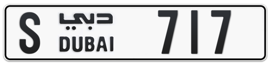 S 717 - Plate numbers for sale in Dubai