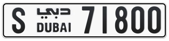 S 71800 - Plate numbers for sale in Dubai