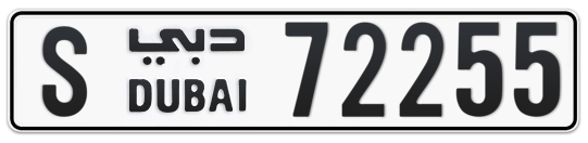 S 72255 - Plate numbers for sale in Dubai