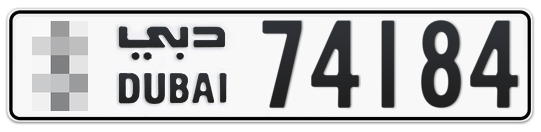 * 74184 - Plate numbers for sale in Dubai