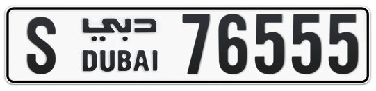 S 76555 - Plate numbers for sale in Dubai