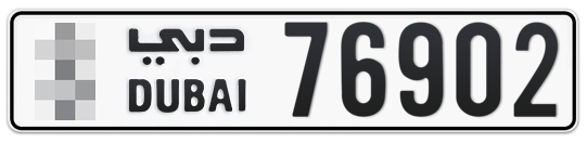 * 76902 - Plate numbers for sale in Dubai