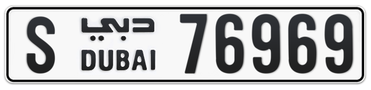 S 76969 - Plate numbers for sale in Dubai