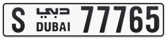 S 77765 - Plate numbers for sale in Dubai