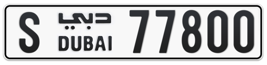 S 77800 - Plate numbers for sale in Dubai
