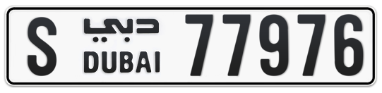 Dubai Plate number S 77976 for sale on Numbers.ae