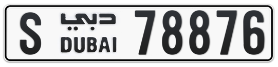 S 78876 - Plate numbers for sale in Dubai