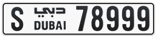 S 78999 - Plate numbers for sale in Dubai