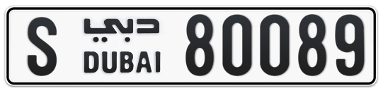 S 80089 - Plate numbers for sale in Dubai