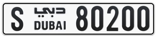 S 80200 - Plate numbers for sale in Dubai