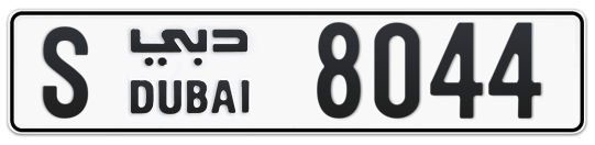 S 8044 - Plate numbers for sale in Dubai