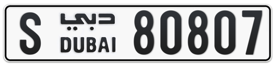 S 80807 - Plate numbers for sale in Dubai