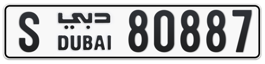 S 80887 - Plate numbers for sale in Dubai