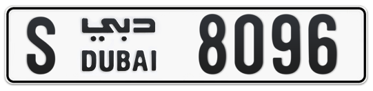 S 8096 - Plate numbers for sale in Dubai