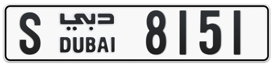 S 8151 - Plate numbers for sale in Dubai