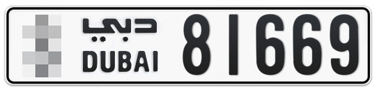 * 81669 - Plate numbers for sale in Dubai