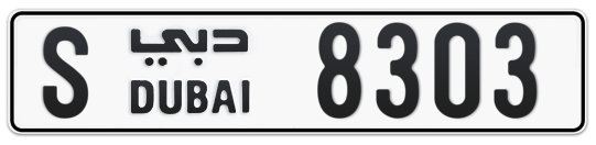 S 8303 - Plate numbers for sale in Dubai