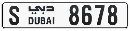 S 8678 - Plate numbers for sale in Dubai