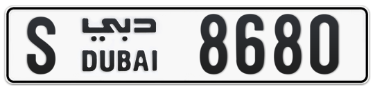 S 8680 - Plate numbers for sale in Dubai