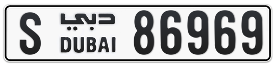 S 86969 - Plate numbers for sale in Dubai